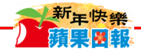 Apple Daily Taiwan.