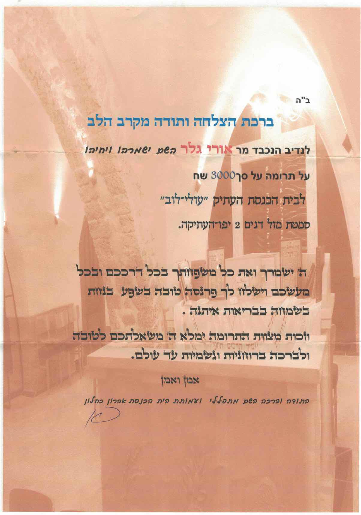 Synagogue Donation.
